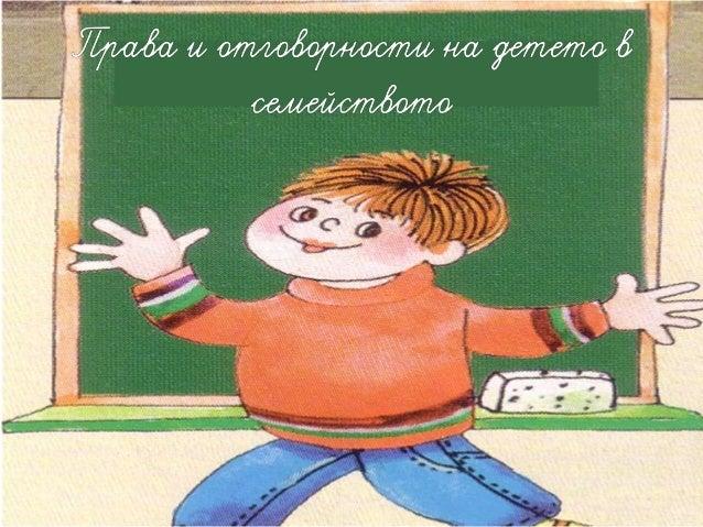 Децата имат право да бъдат възприемани сериозно и отговорността да се отнасят сериозно към своите задължения.