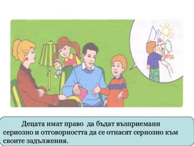 Децата имат право на добро отношение и отговорността да се държат добре с другите.