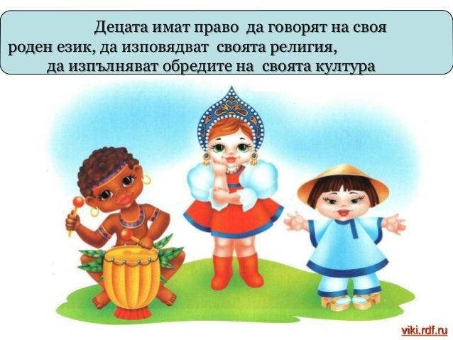 Децата имат право на безплатно образование. viki.rdf.ru