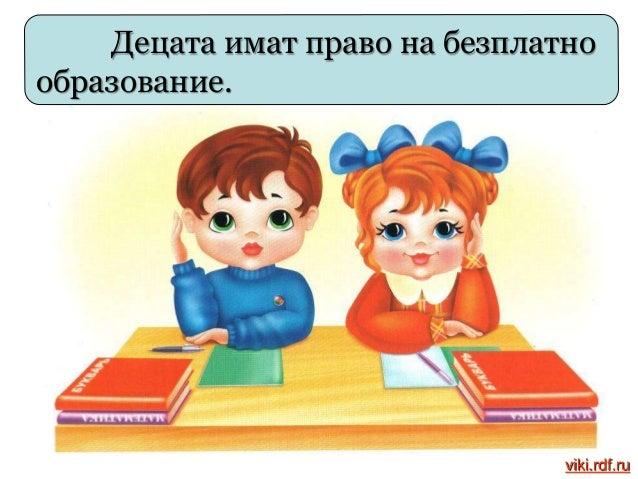 Децата имат право да изразяват своето мнение и да се събират заедно с цел изразяване на възгледите си viki.rdf.ru