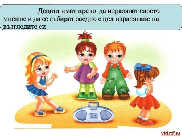 Децата имат право на достатъчно храна и достатъчно количество чиста вода viki.rdf.ru