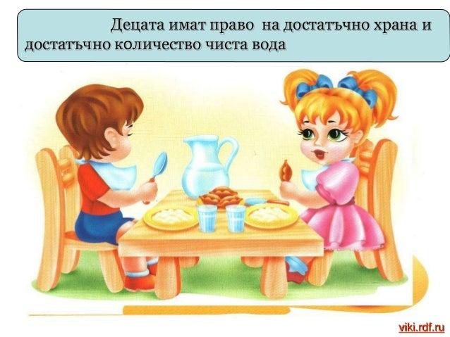 Децата имат право на медицински грижи viki.rdf.ru