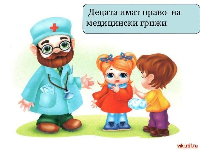 Децата имат право на приемливо ниво на живот