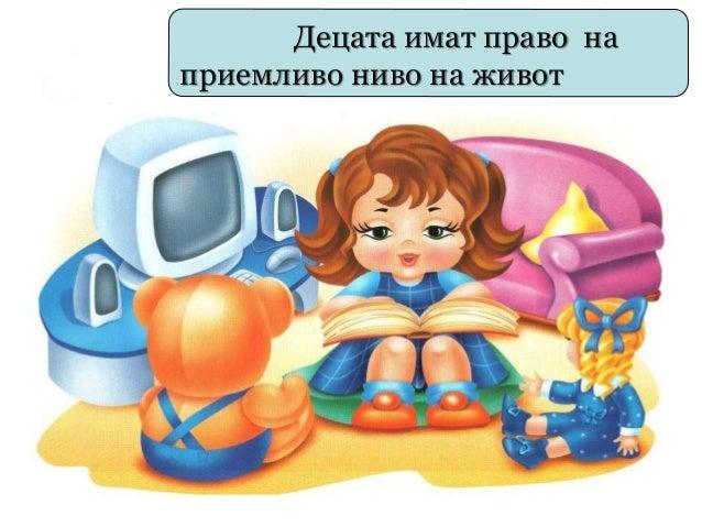 Децата имат право на възпитание в семейна среда или да бъдат подопечни на тези, които могат да им обезпечат най-добри гриж...