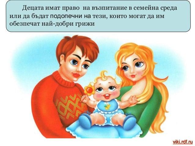 Не може да бъдат използвани деца като евтина работна ръка viki.rdf.ru