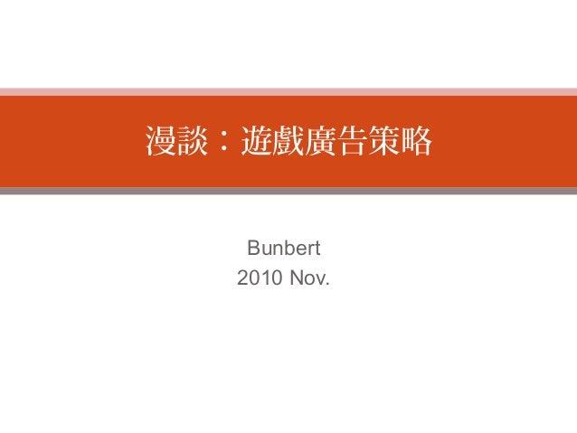 Bunbert 2010 Nov. 漫談:遊戲廣告策略