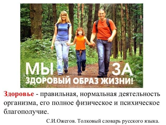 Здоровье - правильная, нормальная деятельность организма, его полное физическое и психическое благополучие. С.И.Ожегов. То...