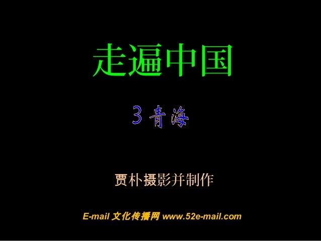 走遍中国 朴 影并制作贾 摄 E-mail 文化传播网 www.52e-mail.com