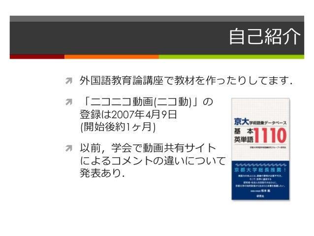 「情報社会と人間」2010年11月10日講義資料 Slide 2
