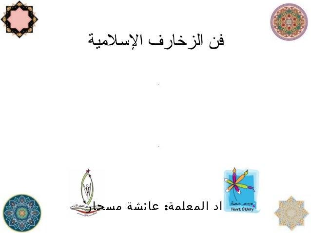 اللسليمية الزخارف فن :مسحار عائشة المعلمة إعداد