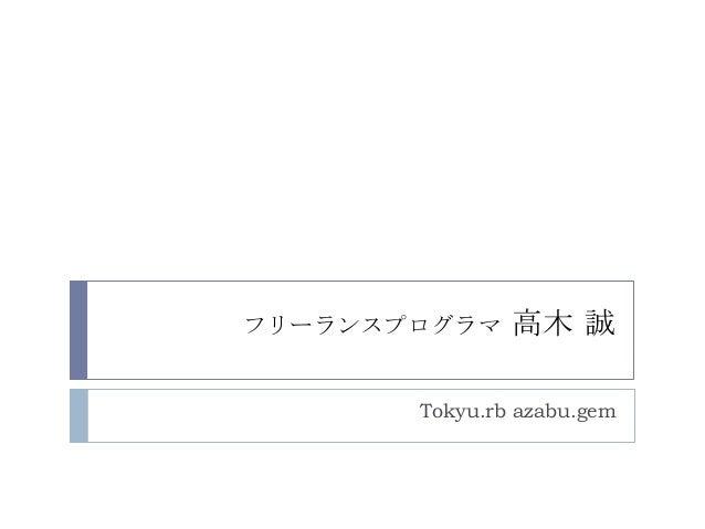 フリーランスプログラマ 高木 誠 Tokyu.rb azabu.gem