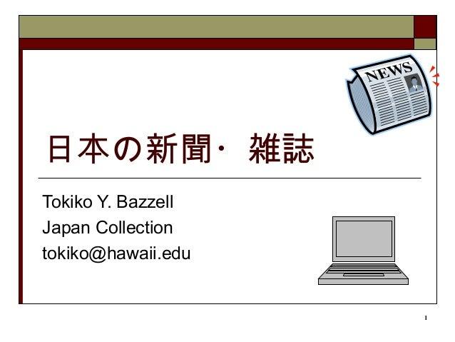 日本の新聞・雑誌 Tokiko Y. Bazzell Japan Collection [email_address]
