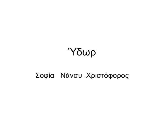 Ύδωρ Σοφία Νάνσυ Χριστόφορος