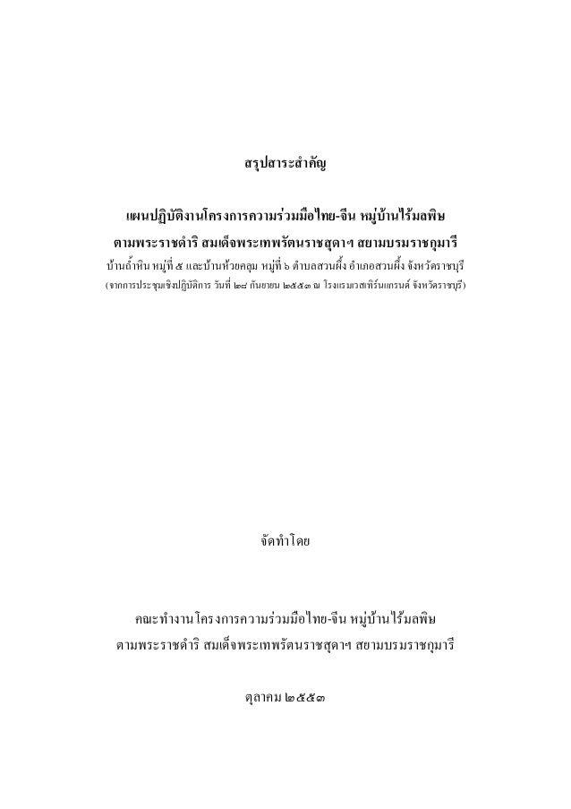 สรุปสาระสําคัญ แผนปฏิบัติงานโครงการความรวมมือไทย-จีน หมูบานไรมลพิษ ตามพระราชดําริ สมเด็จพระเทพรัตนราชสุดาฯ สยามบรมราชก...