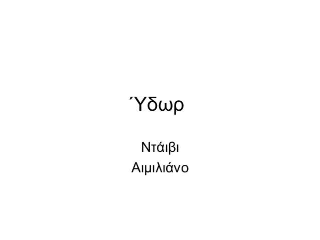 Ύδωρ Ντάιβι Αιμιλιάνο