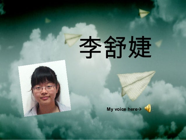 李舒婕 My voice here