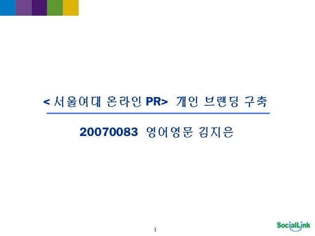 < 서울여대 온라인 PR> 개인 브랜딩 구축 1 20070083 영어영문 김지은