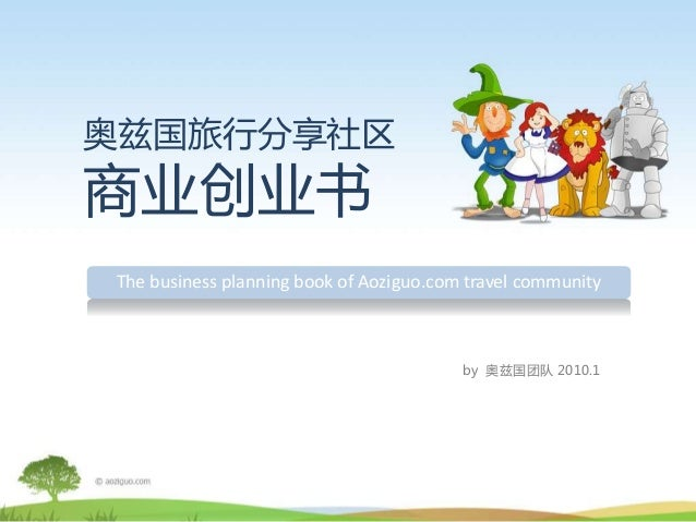 奥兹国旅行分享社区 商业创业书 The business planning book of Aoziguo.com travel community by 奥兹国团队 2010.1