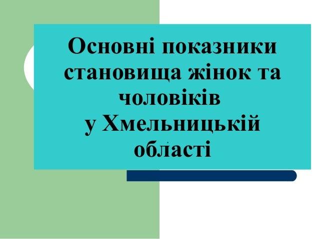 Основні показники становища жінок та чоловіків у Хмельницькій області .