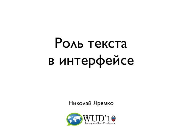 Роль текста в интерфейсе Николай Яремко