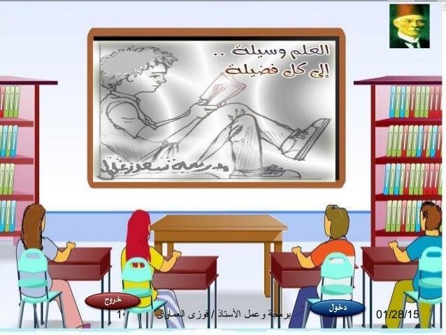 01/28/15العماوى فوزى / التستاذ وعمل برمجة1