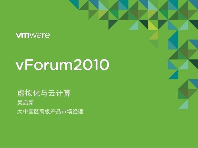1 Confidential 虚拟化与云计算 吴启新 大中国区高级产品市场经理