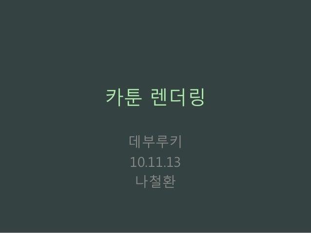 카툰 렌더링 데부루키 10.11.13 나철환