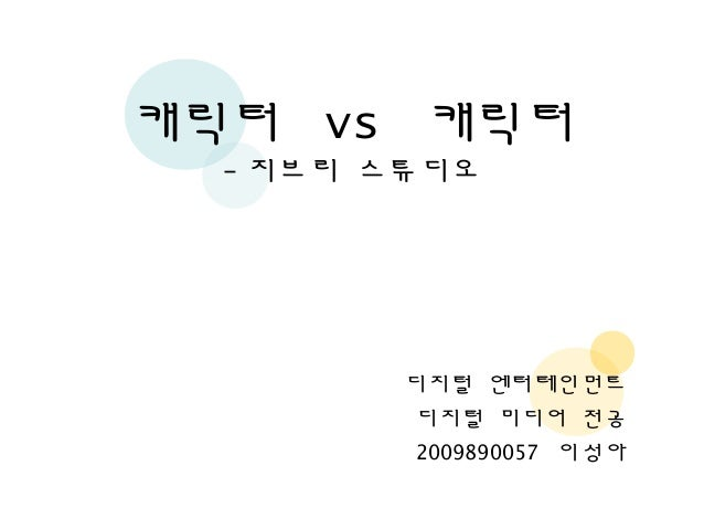 캐릭터 vs 캐릭터 - 지브리 스튜디오 디지털 엔터테인먼트 디지털 미디어 전공 2009890057 이성아