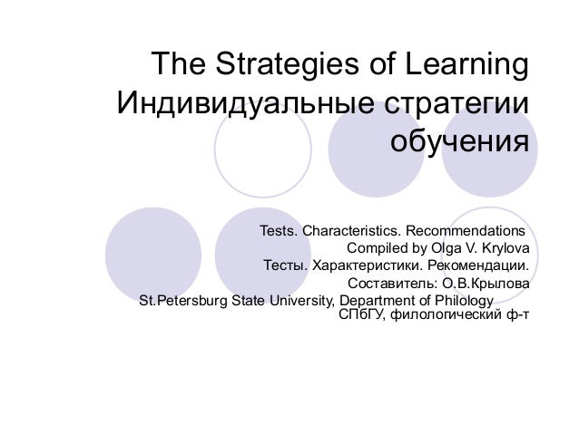 The Strategies of Learning Индивидуальные стратегии обучения Tests. Characteristics. Recommendations Compiled by Olga V. K...