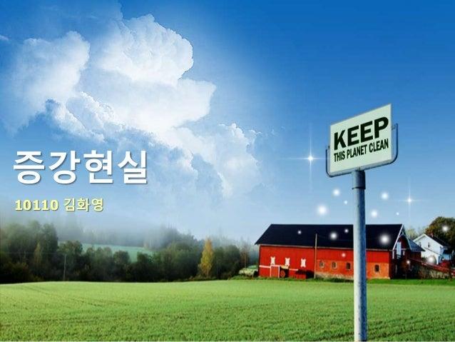 10110 김화영 증강현실
