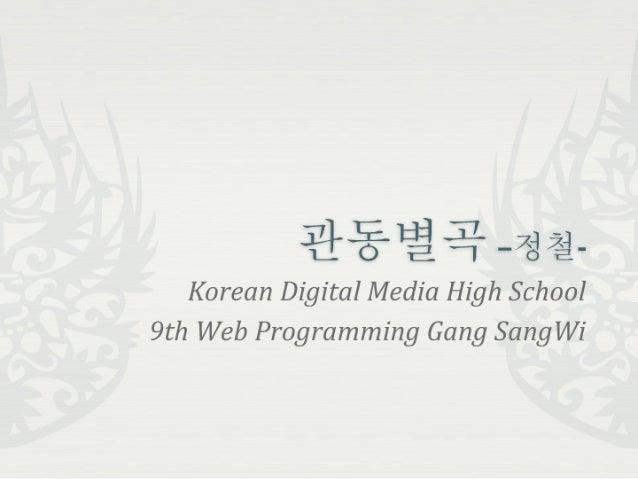 關東別曲(관동별곡) - 정철
