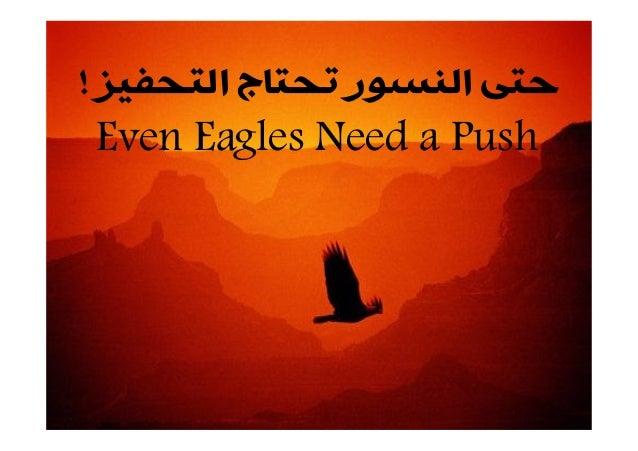 ﺍﻟﺘﺤﻔﻴﺰ ﺗﺤﺘﺎﺝ ﺍﻟﻨﺴﻮﺭ ﺣﺘﻰ! Even Eagles Need a Push