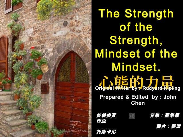 按鍵換頁 音樂:聖塔露按鍵換頁 音樂:聖塔露 西亞西亞 圖片:夢回圖片:夢回 托斯卡尼托斯卡尼 Prepared & Edited by : John Chen The Strength of the Strength, Mindset of ...