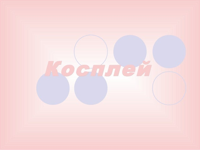 КосплейКосплей