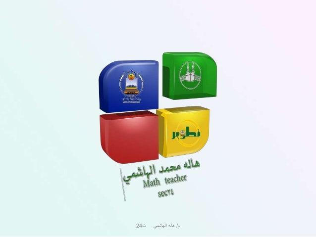 م/ هاله الهاشمي     ث24 <br />