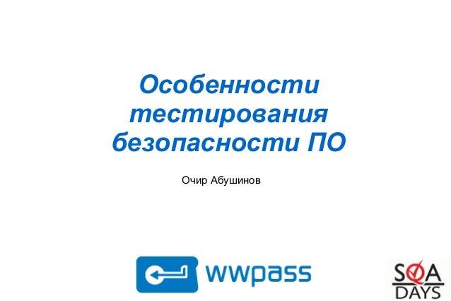Очир Абушинов Особенности тестирования безопасности ПО