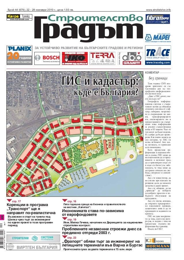 9771310983000>44 4444 Брой 44 (679), 22 - 28 ноември 2010 г., цена 1.50 лв. www.stroitelstvo.info ГИС и кадастър:ГИС и кад...
