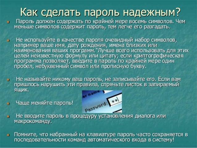 Уровни защиты информации  • аппаратуры;  • программного обеспечения;  • данных.