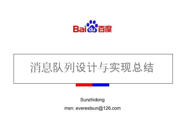 消息 列 与队 设计 实现总结 Sunzhidong msn: everestsun@126.com