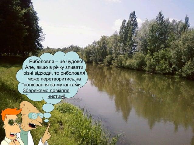 Чисте довкілля - наше майбутнє