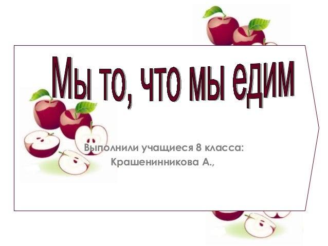 Выполнили учащиеся 8 класса: Крашенинникова А.,