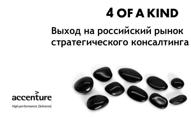 4OF A KIND Выход на российский рынок стратегического консалтинга
