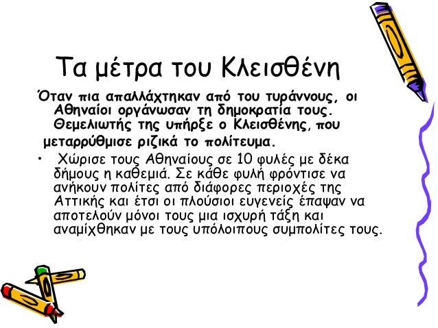Τα μέτρα του Κλεισθένη Όταν πια απαλλάχτηκαν από του τυράννους, οι Αθηναίοι οργάνωσαν τη δημοκρατία τους. Θεμελιωτής της υ...