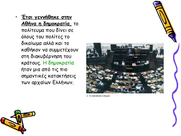 • Έτσι γεννήθηκε στην Αθήνα η δημοκρατία, το πολίτευμα που δίνει σε όλους του πολίτες το δικαίωμα αλλά και το καθήκον να σ...