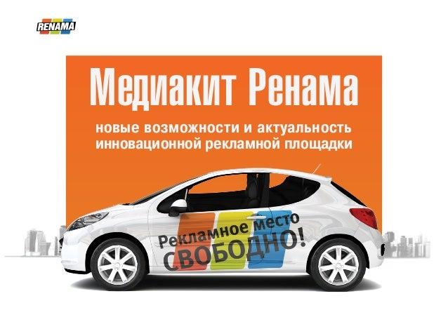 Медиакит Ренамановые возможности и актуальностьинновационной рекламной площадки