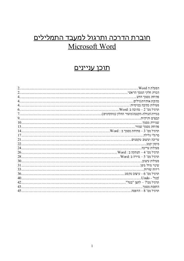 חוברתהדרכהותרגוללמעבדהתמלילים Microsoft Word תוכןעניינים ה הפעלתWord.......................................