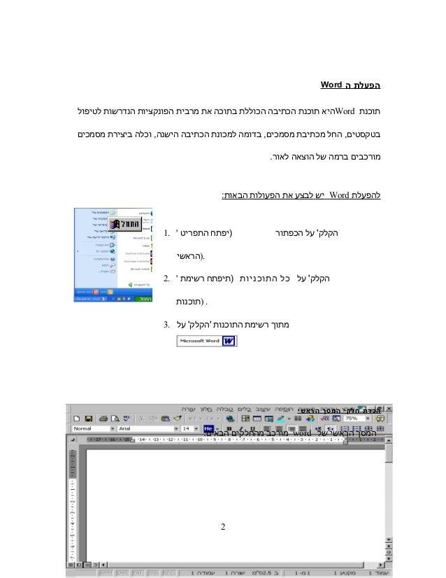 חוברת הדרכה ותרגול למעבד התמלילים Slide 2