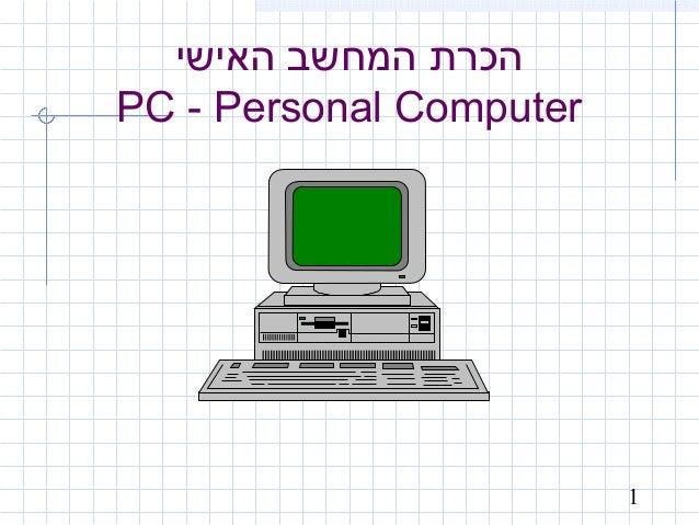 1 האישי המחשב הכרת PC - Personal Computer