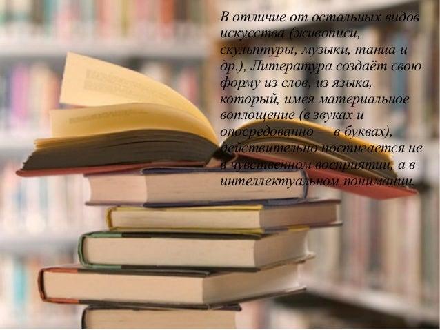 В отличие от остальных видов искусства (живописи, скульптуры, музыки, танца и др.), Литература создаёт свою форму из слов,...