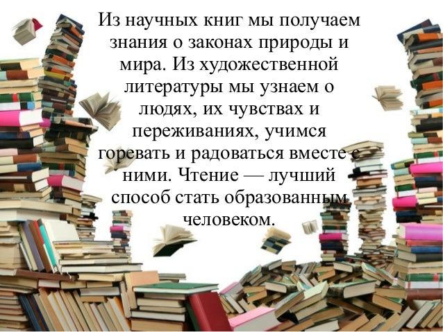 Из научных книг мы получаем знания о законах природы и мира. Из художественной литературы мы узнаем о людях, их чувствах и...